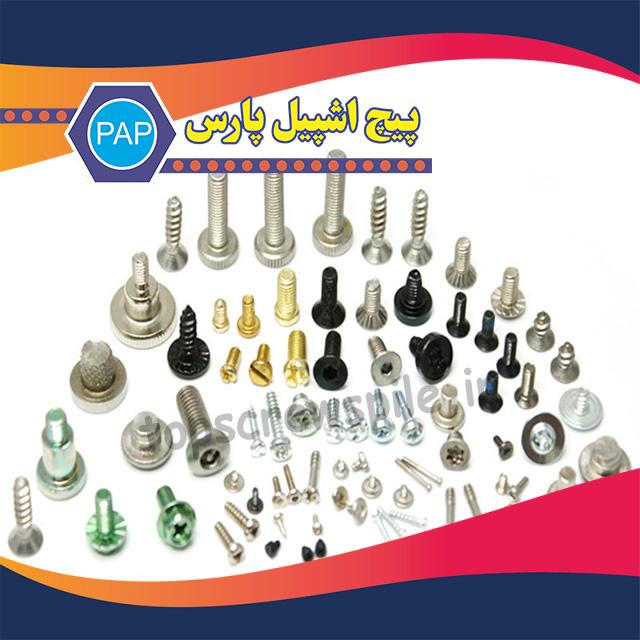 پیچ و مهره های صنعتی ایران